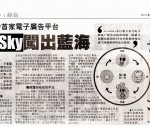 Sin Chew Daily News - 22 May 2014